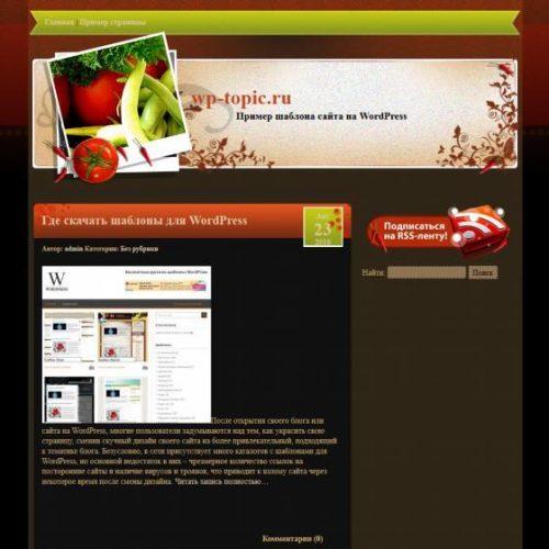 Бесплатный шаблон WordPress Кулинарный шаблон