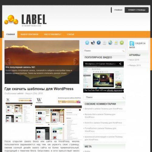 Бесплатный шаблон WordPress Label