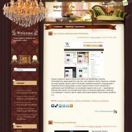 Бесплатный шаблон WordPress Late Baroque