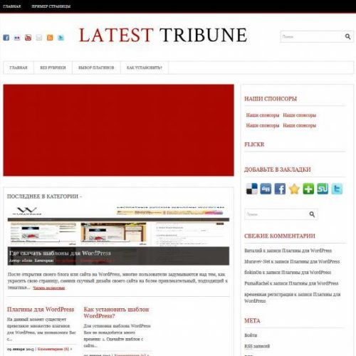 Бесплатный шаблон WordPress LatestTribune