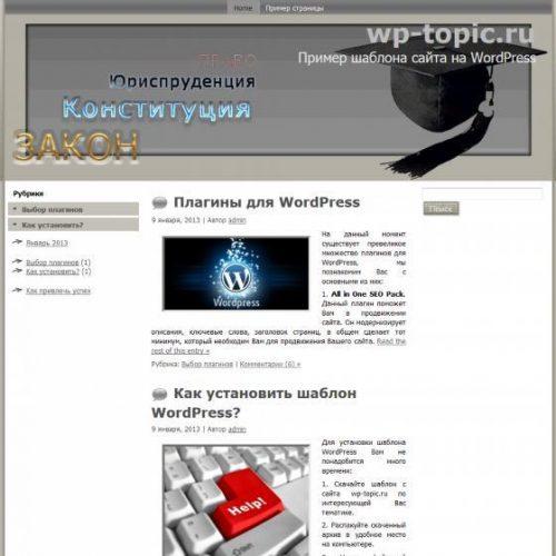Бесплатный шаблон WordPress Law and Order