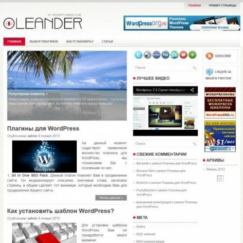 Бесплатный шаблон WordPress LEANDER