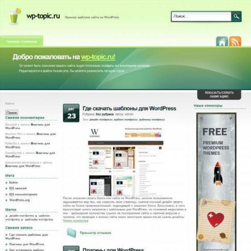 Бесплатный шаблон WordPress LimeSquash