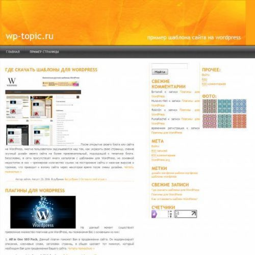 Бесплатный шаблон WordPress Logistix