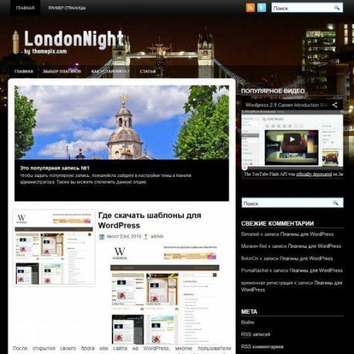 Бесплатный шаблон WordPress LondonNight