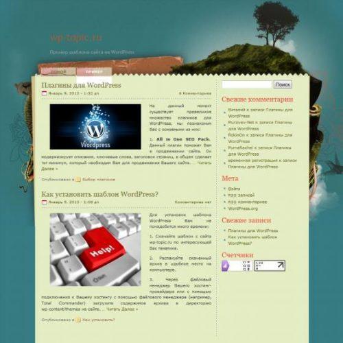 Бесплатный шаблон WordPress Lost Island