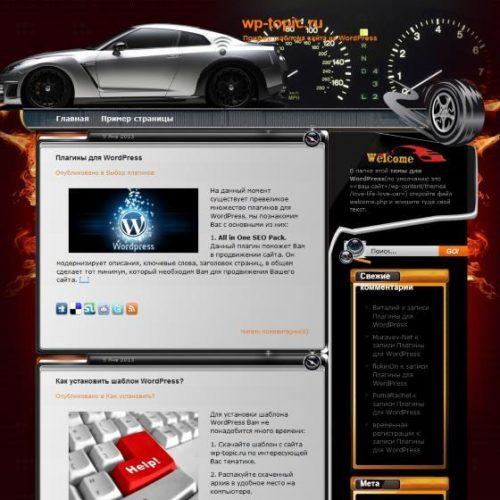 Бесплатный шаблон WordPress Love Life Love Car