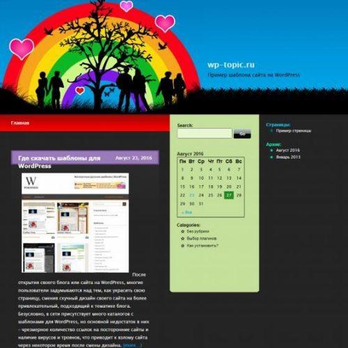 Бесплатный шаблон WordPress Lover Paradise