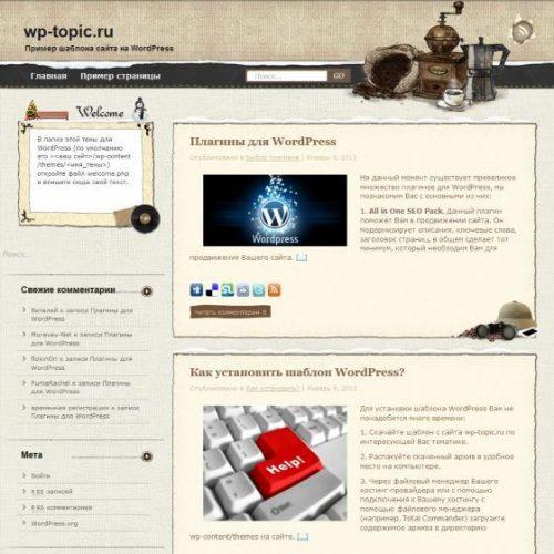 Бесплатный шаблон WordPress Loving Scent