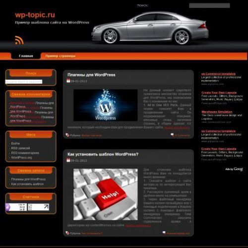 Бесплатный шаблон WordPress Lux Car