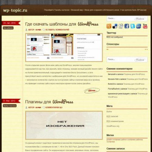 Бесплатный шаблон WordPress Lycus