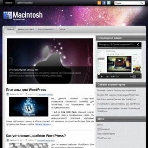 Бесплатный шаблон WordPress Macintosh