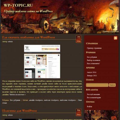 Бесплатный шаблон WordPress Mad Meg