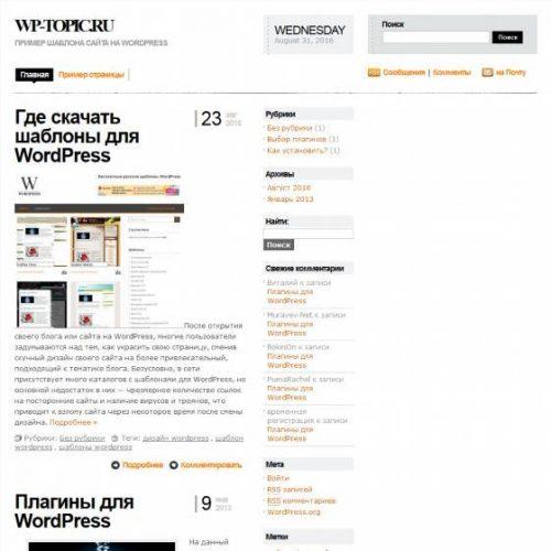 Бесплатный шаблон WordPress Magazeen