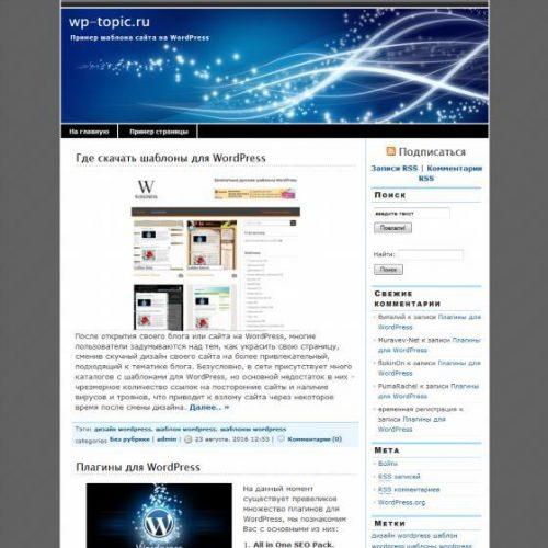 Бесплатный шаблон WordPress MagicBlue