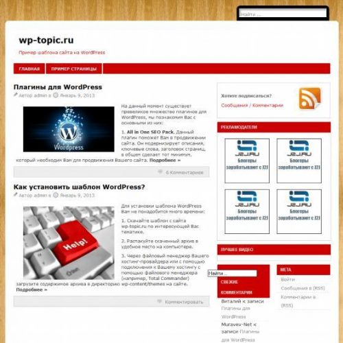 Бесплатный шаблон WordPress Magon Wood