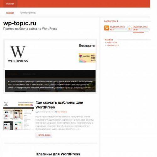 Бесплатный шаблон WordPress MagWire