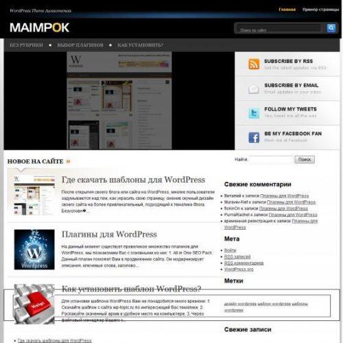 Бесплатный шаблон WordPress Maimpok