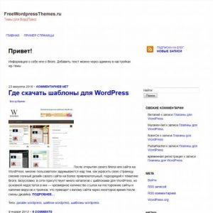 Бесплатный шаблон Wordpress Mainstream