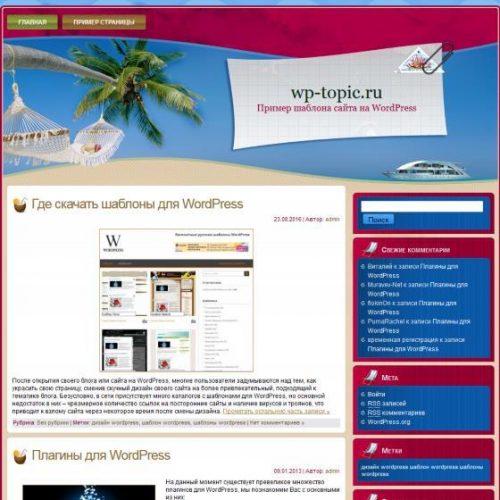 Бесплатный шаблон WordPress Maldives