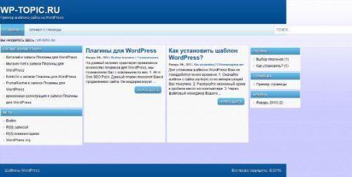 Бесплатный шаблон WordPress Marena