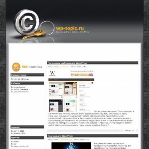 Бесплатный шаблон WordPress Marque