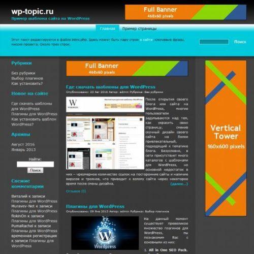 Бесплатный шаблон WordPress MaxBlue