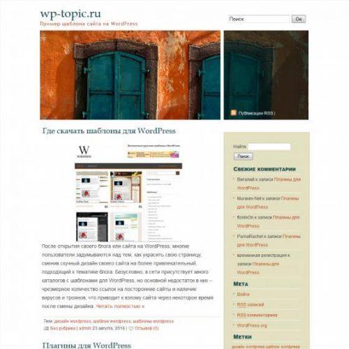 Бесплатный шаблон WordPress Mediterranean