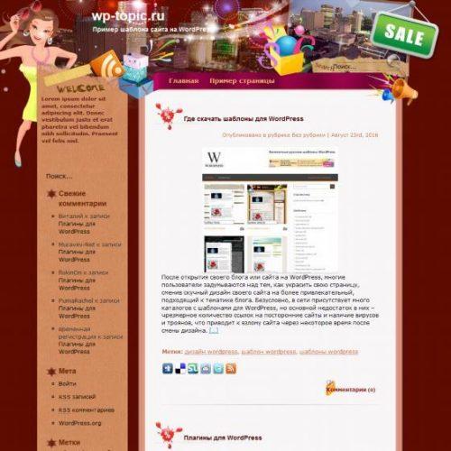 Бесплатный шаблон WordPress Miles to Go