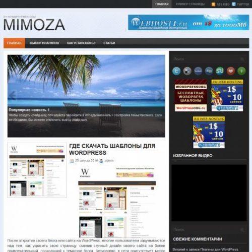 Бесплатный шаблон WordPress Mimoza