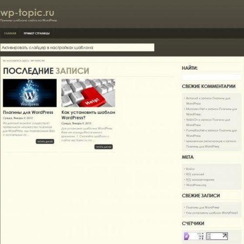 Бесплатный шаблон WordPress Minco