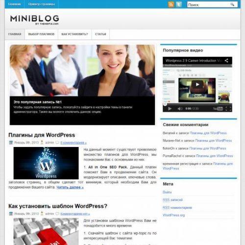 Бесплатный шаблон WordPress MiniBlog