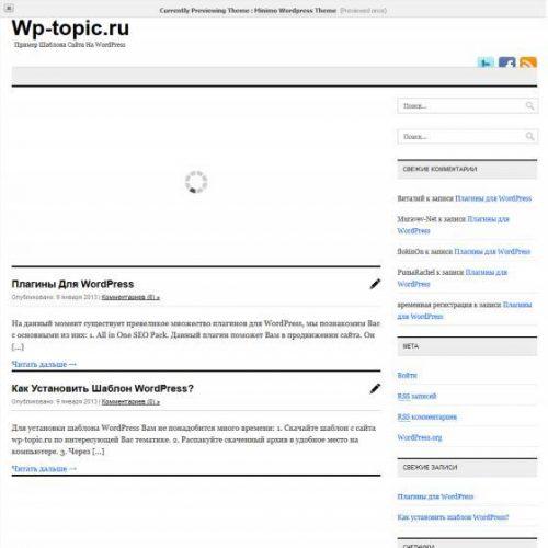 Бесплатный шаблон WordPress Minimo