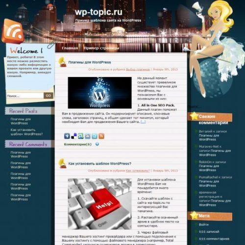 Бесплатный шаблон WordPress Mixed Bag Of Entertainment