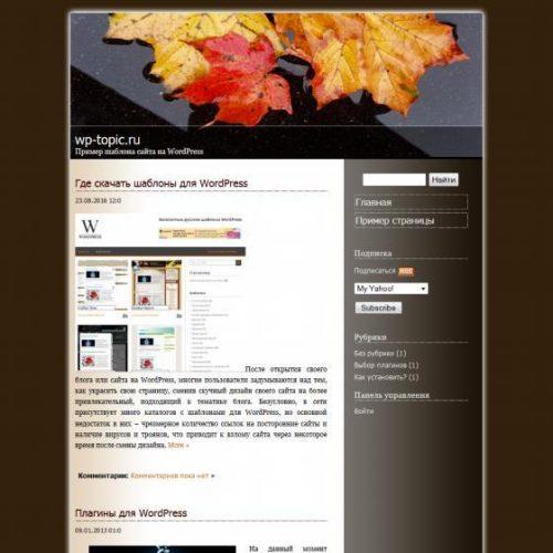 Бесплатный шаблон WordPress mm3