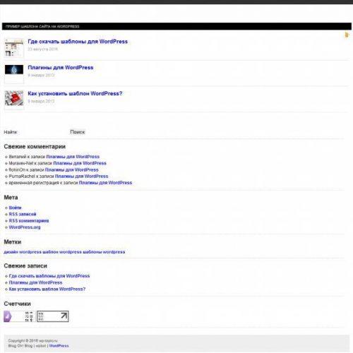 Бесплатный шаблон WordPress Mobile Theme