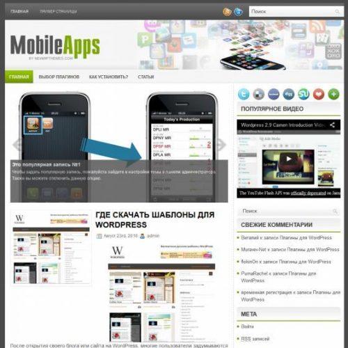 Бесплатный шаблон WordPress MobileApps
