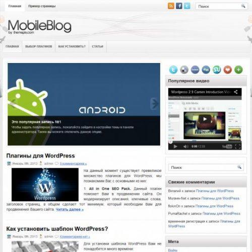Бесплатный шаблон WordPress MobileBlog