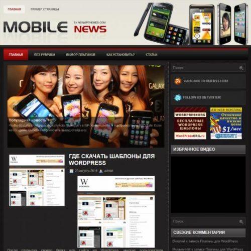 Бесплатный шаблон WordPress MobileNews