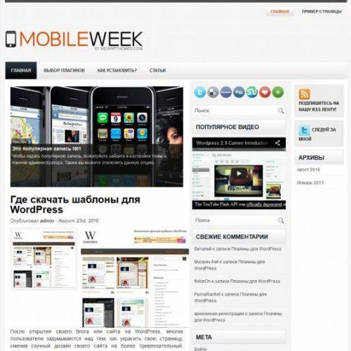 Бесплатный шаблон WordPress MobileWeek