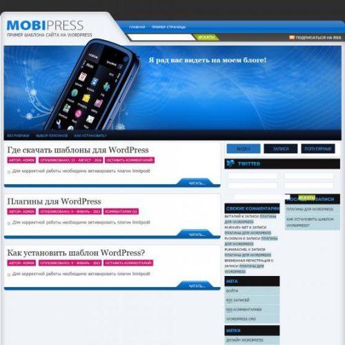 Бесплатный шаблон WordPress MobiPress