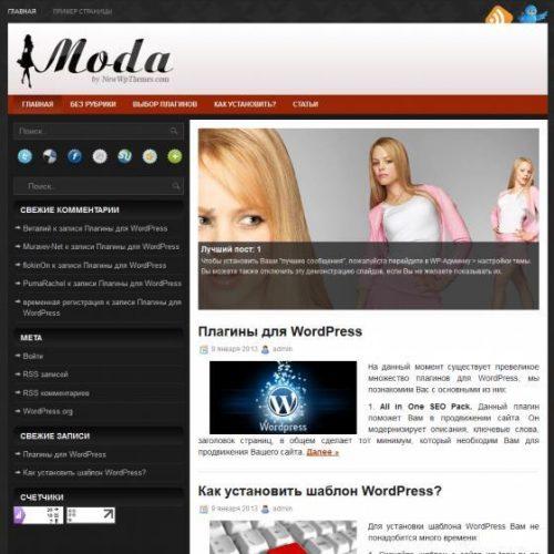 Бесплатный шаблон WordPress Moda