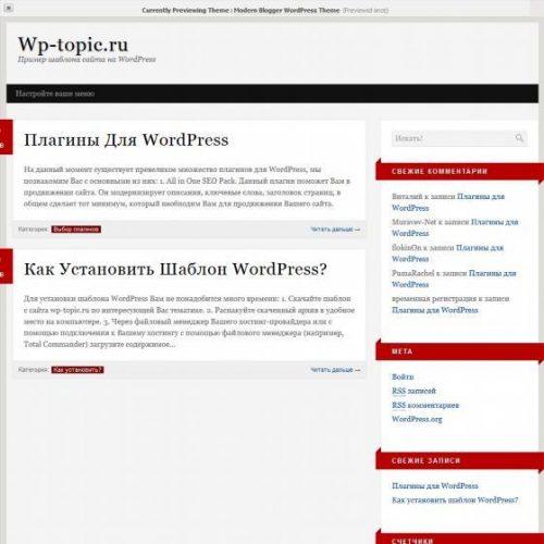Бесплатный шаблон WordPress Modern Blogger