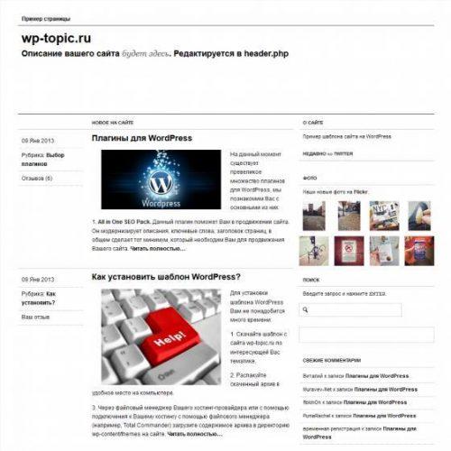 Бесплатный шаблон WordPress Modern Clix