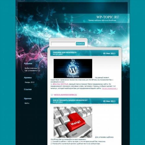 Бесплатный шаблон WordPress Modern magic