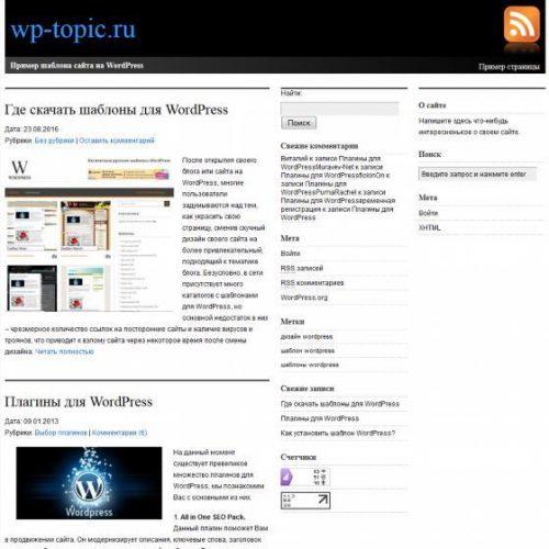 Бесплатный шаблон WordPress Modern paper