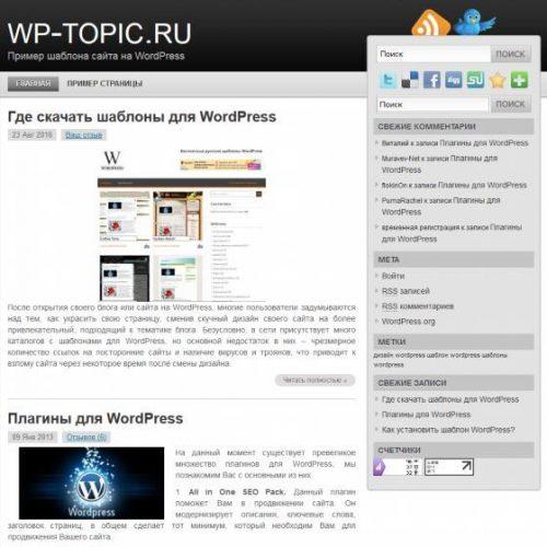 Бесплатный шаблон WordPress Modern Style
