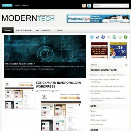 Бесплатный шаблон WordPress ModernTech