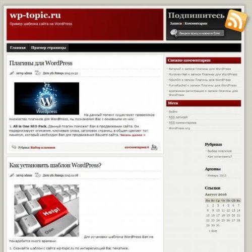 Бесплатный шаблон WordPress ModXBlog