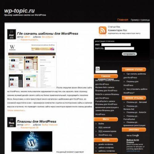 Бесплатный шаблон WordPress Mogle